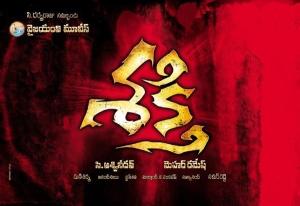 Jr NTR's Shakthi first look  | powered by www.HeyANDHRA.in